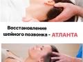 Первопричина многих заболеваний - зона шейных позвонков