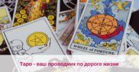 """Обучающий курс """"ТАРО"""" (набор в группу только до 9 октября!!!)"""