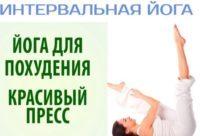 """ОТКРЫТЫЙ УРОК """"Интервальная йога"""" 27 ноября 18.45-20.15!"""
