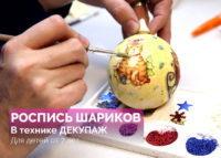 Мастер-класс по РОСПИСИ елочных шариков в технике ДЕКУПАЖА. Для детей от 7 лет.