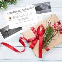 Сертификаты в подарок близким и родным!