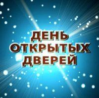 День открытых дверей 20 января с 12.00 до 16.30