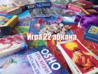 """Игра на самопознание """"22 аркана"""""""