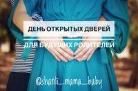 День открытых дверей для будущих мам