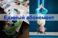 """ЕДИНЫЙ АБОНЕМЕНТ """"Рисование + йога в гамаках"""" для детей 6-11 лет!"""