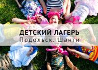 """Детский лагерь """"Время творить"""" с 18 по 29 июня"""