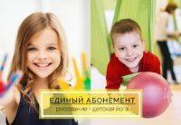 """ЕДИНЫЙ АБОНЕМЕНТ """"Рисование + Йога"""" для детей 6-11 лет!"""