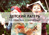 """Детский лагерь """"В поисках сокровищ"""" с 4 по 9 июня"""